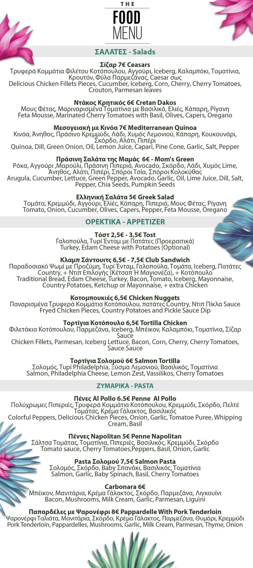 www.omikron2athens.gr Food-menu-1d
